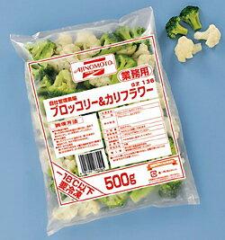 味の素 業務用 ブロッコリー&カリフラワー 500g  冷凍食品 冷凍野菜【re_26】【ポイント5倍】