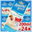 【アーモンドミルク】【1本当り28 kcal】アーモンドブリーズ 砂糖不使用(アンスウィーテンド) 200ml×24パック (Al…
