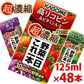【本州 送料無料】 カゴメ 野菜一日これ一本 超濃縮 選べる2ケースセット(125ml×48本)カゴメ野菜ジュース kagome 【jo_62】 【】cp05