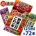 【本州 送料無料】 カゴメ 野菜一日これ一本 超濃縮 選べる3ケースセット(125ml×72本)カゴメ野菜ジュース kagome …