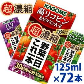 【本州 送料無料】 カゴメ 野菜一日これ一本 超濃縮 選べる3ケースセット(125ml×72本)カゴメ野菜ジュース kagome 【jo_62】 【】cp2