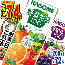 ◆1本あたり74円◆【本州 送料無料】 カゴメ 野菜生活100 選べる3ケースセット (200ml・195ml×72本) カゴメ野菜ジュース kagome 野菜一日これ一本 マルサン豆乳も選べる【0920】ポイント2倍cp05cp2