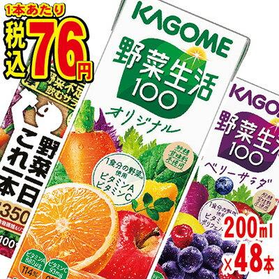 ◆1本あたり76円◆【送料無料】カゴメ 野菜生活100 選べる2ケースセット (200ml・195ml×48本) カゴメ野菜ジュース kagome 野菜一日これ一本 超濃縮高リコピンも選べます【0920】ポイント2倍(02P03Dec16)cp11 cp051