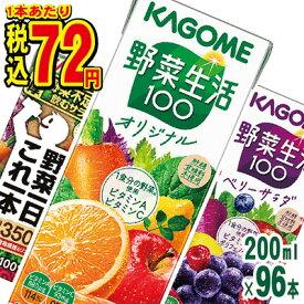 ◆1本あたり72円◆【本州 送料無料】カゴメ 野菜生活100 選べる4ケースセット (200ml・195ml×96本) 【カゴメ野菜ジュース kagome 野菜一日これ一本も選べます】【jo_62】【ポイント2倍】cp1cp2