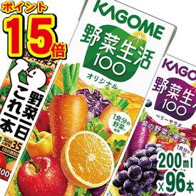 【只今ポイント15倍】【本州 送料無料】カゴメ 野菜生活100 選べる4ケースセット (200ml・195ml×96本) 【カゴメ野菜ジュース kagome 野菜一日これ一本も選べます】【jo_62】【cp1cp2p5】