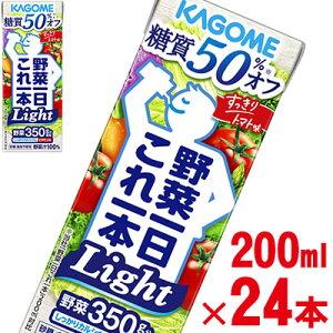 カゴメ 野菜一日これ一本 Light 200ml×24本 (カゴメ野菜ジュース 野菜一日これ一本ライト)(野菜不足に1日分の野菜を! kagomeコレイチ)【jo_62】【】