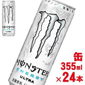 アサヒ モンスター ウルトラ 1ケース(355ml×24本) (Monster Enegy ULTRA)【モンスターエナジー Monster Energy エナジードリンク 炭酸飲料】【jo_62】