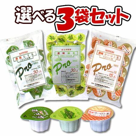 【送料無料】【三井農林】 業務用 濃縮ポーション茶 選べる3袋セット (麦茶・緑茶・ウーロン茶から選べます)(希釈用リキッド)【jo_62】 【】【p5_tab】cp05