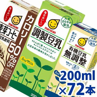 【送料無料】 【マルサン】豆乳飲料 選べる3ケースセット (200ml×72本)【調製豆乳・有機豆乳無調整・カロリーOFF等色々選べます】(調整豆乳)【jo_62】【0920】ポイント2倍(02P03Dec16)【cp11 cp051 cp211