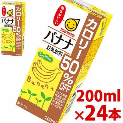 【只今ポイント5倍】 マルサン【カロリーオフ】 豆乳飲料 バナナ カロリー50%OFF 200ml×24パック 【jo_62】【p5】 【】