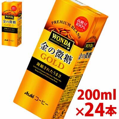 【只今ポイント5倍】 アサヒ WONDA[ワンダ]コーヒー 金の微糖 200ml×24本 (紙パック)(Asahi)(WANDA)(微糖) 【jo_62】 【p5_tab】【ポイント5倍】
