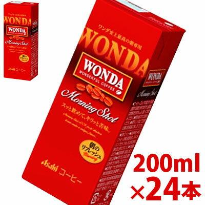 【只今ポイント5倍】 アサヒ WONDA[ワンダ]コーヒー モーニングショット 200ml×24本 (紙パック)(Asahi)(WANDA) 【jo_62】【p5_tab】 【ポイント5倍】