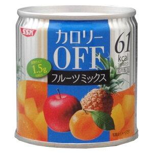 【1缶あたり61kcal】【SSK】 カロリーOFF フルーツ缶詰「フルーツミックス」 1缶(185g) (カロリーオフ) 【缶詰】【jo_62】【p20_tab】ポイント20倍(20P03Dec16)