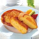 【フレック】 業務用 フレンチトースト 5個入【フランスパン仕込み】【スイーツ】【冷凍食品】【re_26】【】【p5_tab】