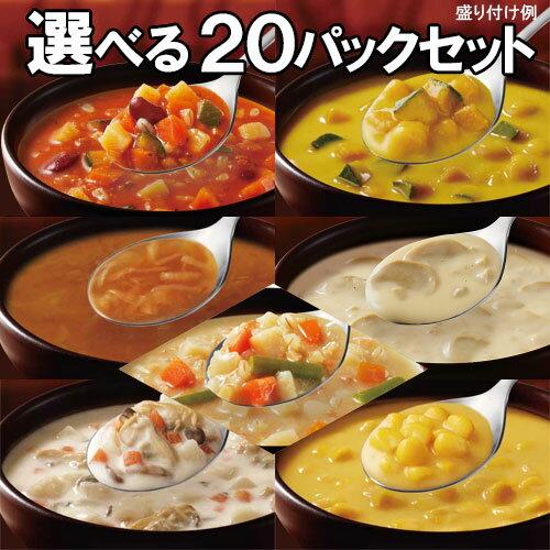 【本州 送料無料】【SSK】シェフズリザーブ レンジでおいしい!ごちそうスープ 選べる20食セット(電子レンジ調理対応)(スープ レンジアップ商品)【jo_62】 【】【p5_tabポイント5倍】