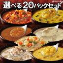 【本州 送料無料】【SSK】シェフズリザーブ レンジでおいしい!ごちそうスープ 選べる20食セット(電子レンジ調理対応…