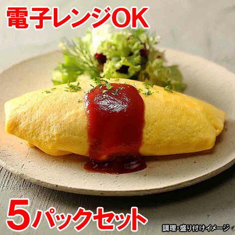 【ヤヨイ】 業務用 手包みオムライス 5パックセット(250g×5パック) (卵もご飯もふっくら仕上げ)【冷凍食品】【電子レンジ調理可能】【re_26】 【p5_tab】【ポイント5倍】