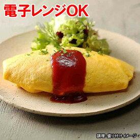 【ヤヨイ】 業務用 手包みオムライス 1食(250g) (卵もご飯もふっくら仕上げ)【冷凍食品】【電子レンジ調理可能】【re_26】 【p5_tab】【】