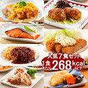 ◆割引クーポン配布中◆【本州 送料無料】ニチレイ 「気くばり御膳」 人気7食セット(和食・洋食)(塩分・カロリー控…