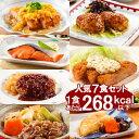 【本州 送料無料】ニチレイ 「気くばり御膳」 人気7食セット(和食・洋食)(塩分・カロリー控えめ)【冷凍食品 気配…