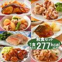 【本州 送料無料】ニチレイ 「気くばり御膳」 和食 7食セット(和食)【冷凍食品 気配り御膳 惣菜 総菜】【re_26】【…