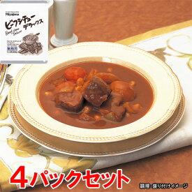 【Miyajima】【業務用】 ビーフシチュー デラックス 4食セット(赤ワインたっぷりソースでじっくり煮込みました) 【レトルト食品】【jo_62】 【】