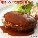 【ヤヨイ】 業務用 レンジで簡単ハンバーグ(デミグラスソース)(170g)(冷凍ハンバーグ 電子レンジ調理)【冷凍食…
