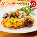◆割引クーポン配布中◆【ニチレイ】「ウーディッシュ」 Bセット(7食入)(wodish)(バランス食 ヘルシー食 冷凍食…