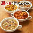 【本州 送料無料】 カゴメ 「野菜たっぷり」 スープ 選べる15パックセット (各160g×15パック)(野菜スープ) (備…