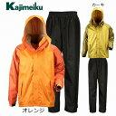 防寒着 上下セット 衿裏にマイクロフリースを使用した 防水防寒スーツ。パンツ裾を二重にし、足元からの冷気をシャットアウト!5230
