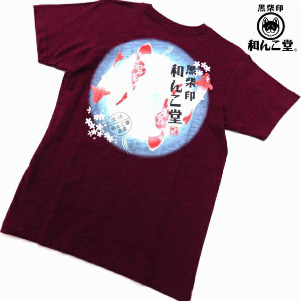 tシャツ メンズ 半袖 M寸◆黒柴印 和んこ堂 のTシャツ◆綿100%の天然素材 スラブ天竺◆GDW2301M◆12ワイン