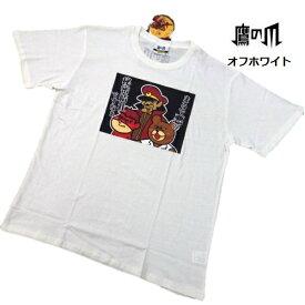 【今だけ送料無料!! は、店舗都合で突然終了します。】tシャツ メンズ 半袖 大きいサイズ◆秘密結社 鷹の爪 のTシャツ◆ふんわりとした風合いのリサイクルコットン◆TK172-135