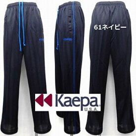 トレーニングパンツ メンズ ◆Kaepaケイパ◆メンズ ジャージパンツ◆吸水速乾加工◆紫外線を軽減する生地を使用しています。◆KPD23806