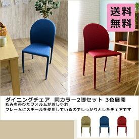 【送料無料】ダイニングチェア 3色バリエーション カラー2脚セット【完成品】