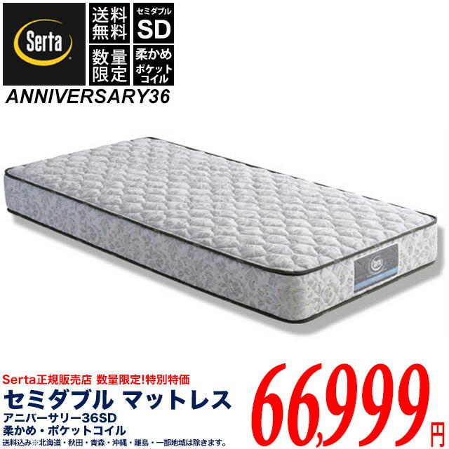 サータ ベッド マットレス セミダブル アニバーサリー36 SD正規品 人気 おすすめロングセラー商品 高級マットレス ポケットコイル全米ホテルシェアNo.1 ブランド 柔かめ 純正品
