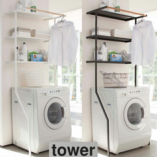 tower 立て掛けランドリーシェルフ タワー ホワイト ブラック 02482 02483 WH BK ランドリーラック