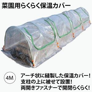 ビニールハウス 菜園用らくらく保温カバー4M(作業窓4カ所 トンネル用保温カバー・雨よけカバー) 菜園用品 ビニール ビニールカバー 大きめ 組み立て 温室 ビニール温室 小型 庭 家庭菜園
