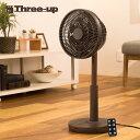 木目調DC扇風機 | スリーアップ 扇風機 サーキュレーター 扇風機 首振り せんぷうき おしゃれ タイマー付 空気循環機 …