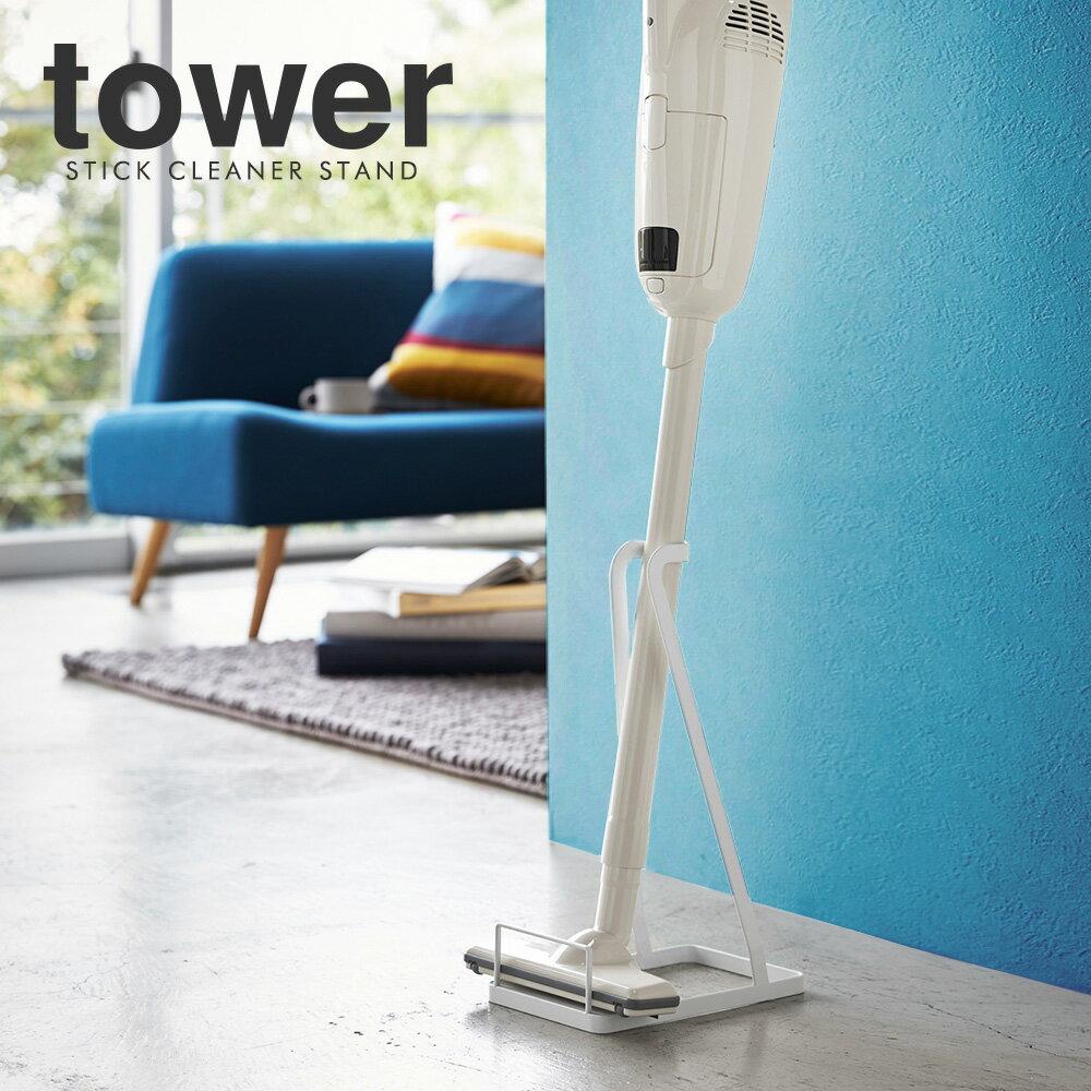クリーナースタンド TOWER (タワー)   スティッククリーナースタンド 掃除機 スタンド 収納 壁掛け スティック掃除機 スタンド コードレスクリーナー おしゃれ スティッククリーナー コードレス 掃除機スタンド クリーナー スティック リビング収納 省スペース