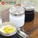 プラセル スープ&フードジャー 280ml | お弁当 保温 保冷 ランチボックス スープマグボトル ランチジャー キャンプ …