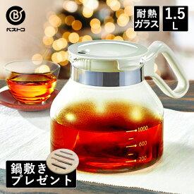 HARIO式 耐熱 ガラスポット 1.5L ホワイト 鍋敷きプレゼント | おしゃれ ポット 2021 コーヒー ハリオ ティーポット 耐熱ガラス コーヒーポット ガラス お茶 耐熱ポット 新生活 日本製 紅茶 HARIO ガラスポット 耐熱 お茶ポット おうちカフェ コーヒー用品 グラスポット