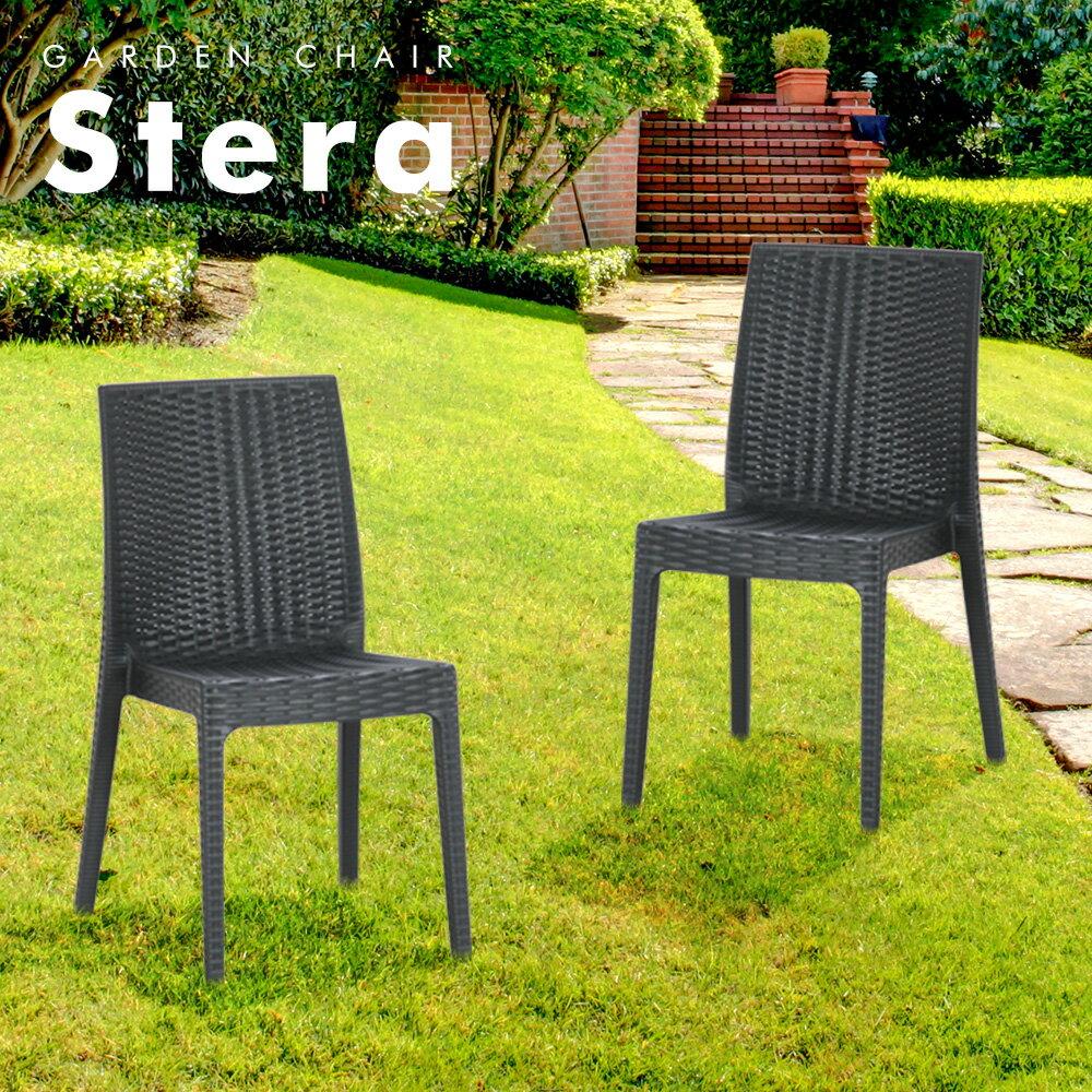 代金引換不可 ラタン調 チェア Stera(ステラ) 2脚セット イタリア製 ガーデンチェア プラスチック 庭 テラス デッキ おしゃれ チェアー 屋外 ガーデニング 野外 ガーデン
