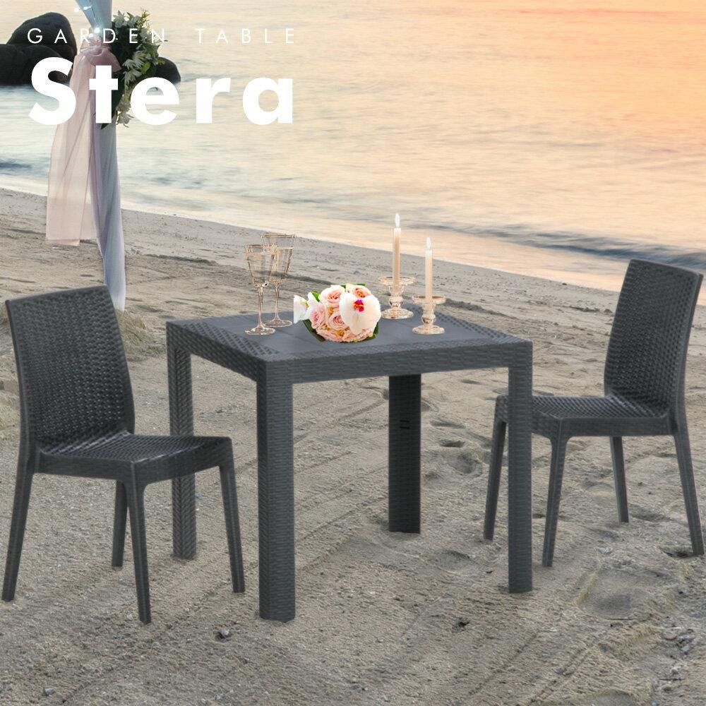ラタン調 テーブル&チェア Stera(ステラ) 3点セット | イタリア製 ガーデン テーブル セット 庭 テラス DIY ガーデンテーブルセット ベランダ バルコニー チェアー ガーデンファニチャー テーブルセット ガーデニング チェア 椅子 ガーデンチェアー ガーデンテラス 屋外用
