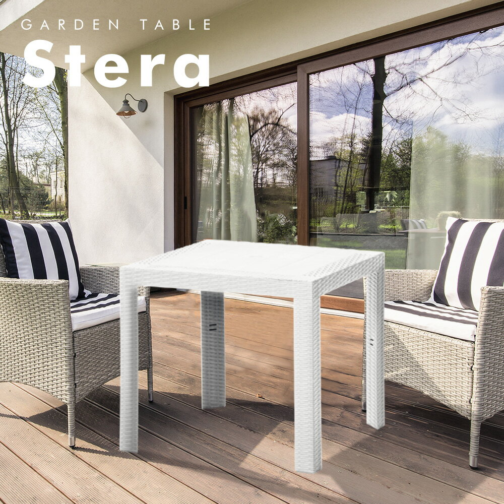 代金引換不可 ラタン調 テーブル Stera(ステラ) 80cm×80cm イタリア製 ガーデンテーブル プラスチック 庭 テラス デッキ テーブル おしゃれ ガーデニング ベランダ 屋外