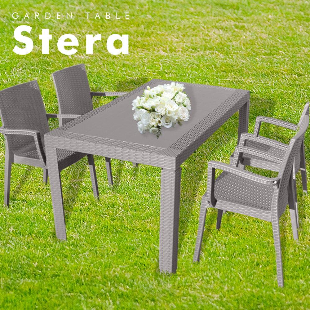 ラタン調 テーブル&チェア(肘付き) Stera(ステラ) 5点セット|イタリア製 ガーデン テーブル セット 庭 テラス ガーデンファニチャー 5点 アウトドア ガーデニング ガーデンチェア 椅子 チェアー ガーデンチェアー 屋外用 バルコニー プラスチック ガーデンテラス