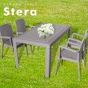 ラタン調 テーブル&チェア(肘付き) Stera(ステラ) 5点セット|イタリア製 ガーデン テーブル セット 庭 テラス ガーデンチェア ガーデンテーブル 屋...