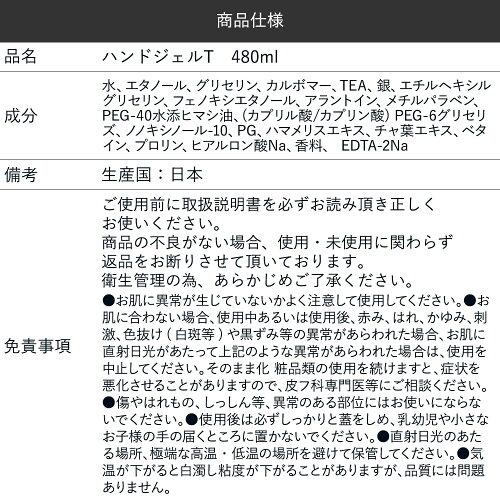 除菌ジェル480ml_商品仕様
