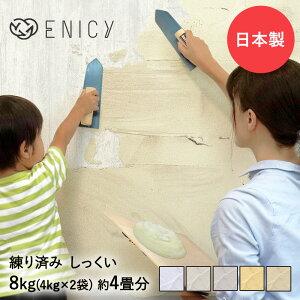 日本製 練り済み 漆喰 8kg 約4畳分   部屋 漆喰塗料しっくい 消臭 塗料 壁紙 壁材 しっくい diy 砂壁 ペイント 漆喰壁 外壁 練り漆喰 防カビ 練り リフォーム 左官 国産 塗装 リノベーション 漆喰