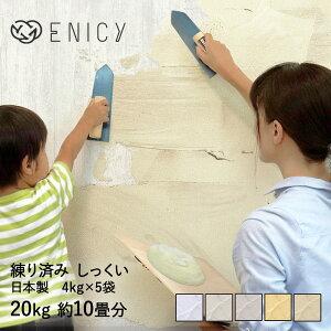 日本製 練り済み漆喰 20kg | おしゃれ diy リフォーム 和室 トイレ 塗り壁 白 壁材 ホワイト 漆喰塗料 左官道具 壁塗り しっくい ベージュ ペースト状 施工用品 リノベーション 模様替え クリー
