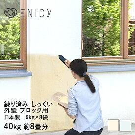 【最大P45倍!楽天マラソン】簡単 練り済み 漆喰 外壁 ブロック用 40kg 約8畳分 約16平米 | 左官道具 施工用品 塗り壁 コンクリート 屋根用塗料 壁紙 リフォームペイント 部屋 diy 塗装